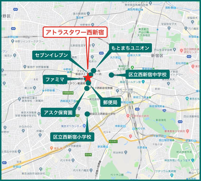 アトラスタワー西新宿の周辺施設