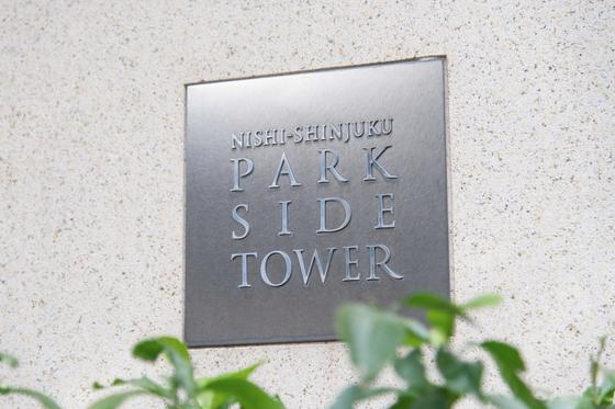 西新宿パークサイドタワーのプレート
