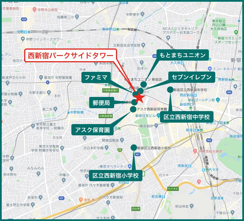 西新宿パークサイドタワーの周辺施設