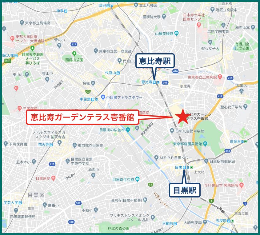 恵比寿ガーデンテラス壱番館の地図
