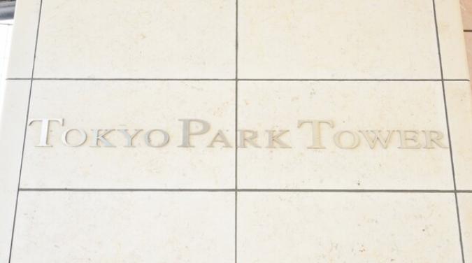 東京パークタワーのプレート