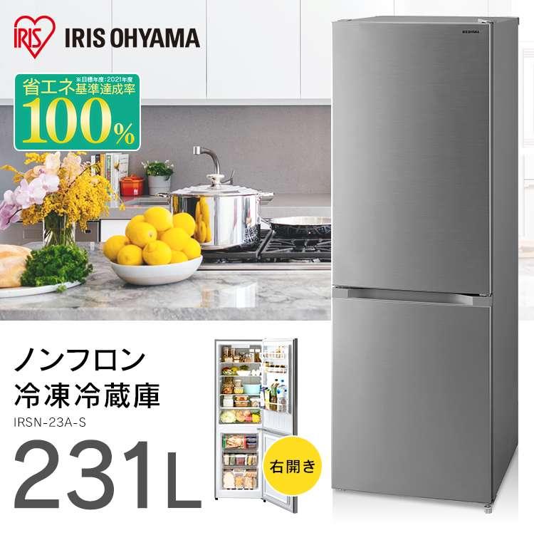 アイリスオーヤマの冷蔵庫