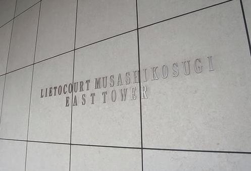 リエトコート武蔵小杉イーストタワーのプレート