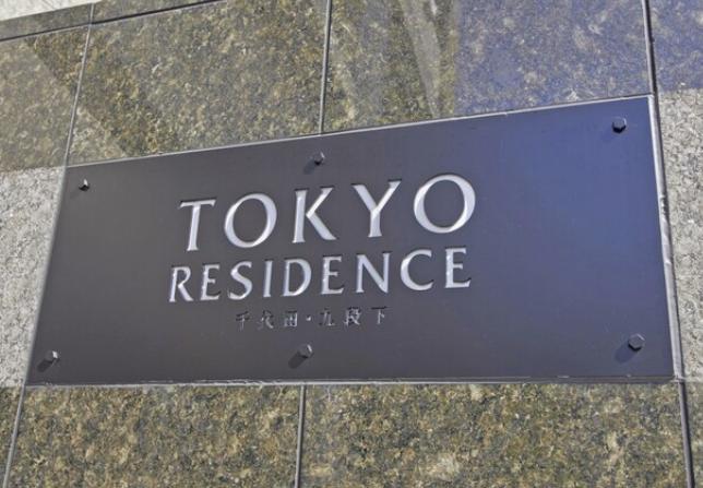 東京レジデンス千代田九段下のプレート