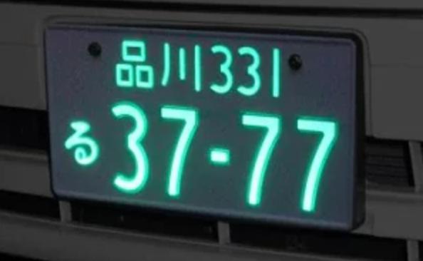 字光式ナンバープレートの例