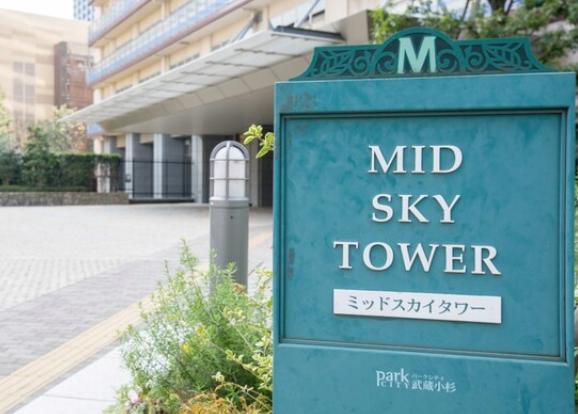 パークシティ武蔵小杉ミッドスカイタワーのプレート