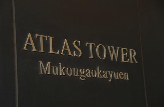 アトラスタワー向ヶ丘遊園のプレート
