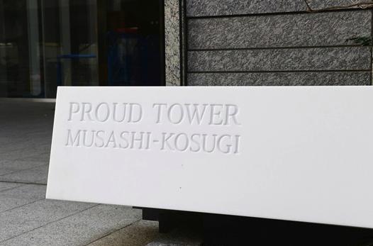プラウドタワー武蔵小杉のプレート