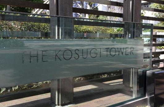 ザ・コスギタワーのプレート