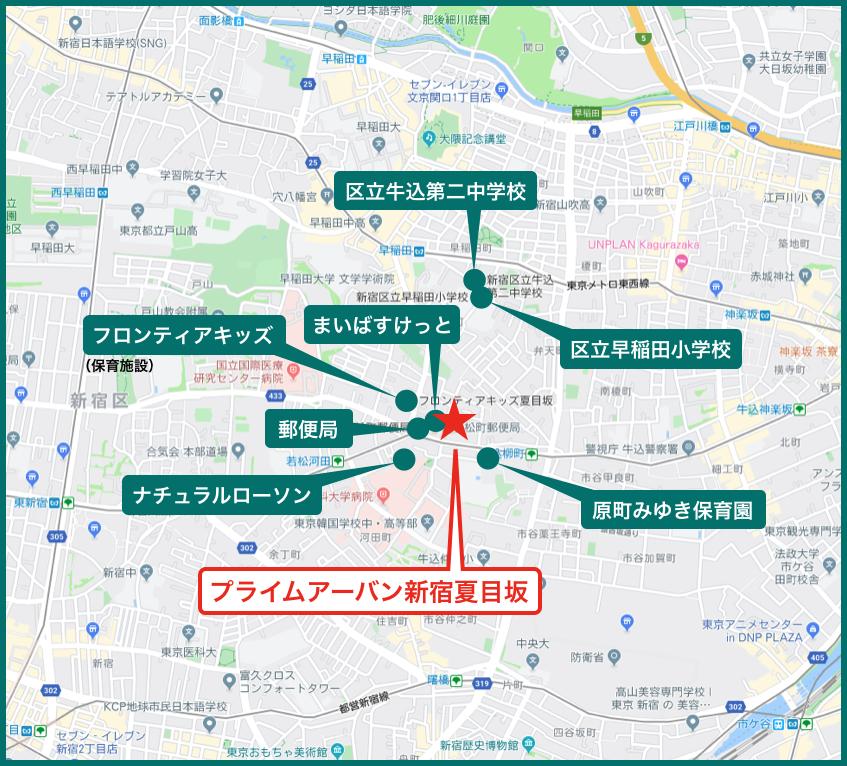 プライムアーバン新宿夏目坂タワーレジデンスの周辺施設