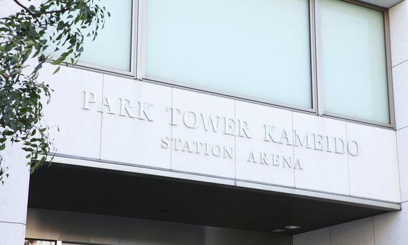 パークタワー亀戸ステーションアリーナのプレート