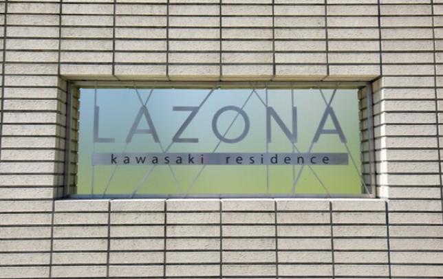 ラゾーナ川崎レジデンス・セントラルタワーのプレート