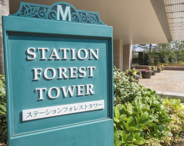 パークシティ武蔵小杉ステーションフォレストタワーのプレート