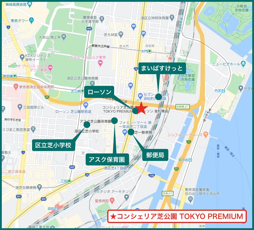 コンシェリア芝公園 TOKYO PREMIUMの周辺施設