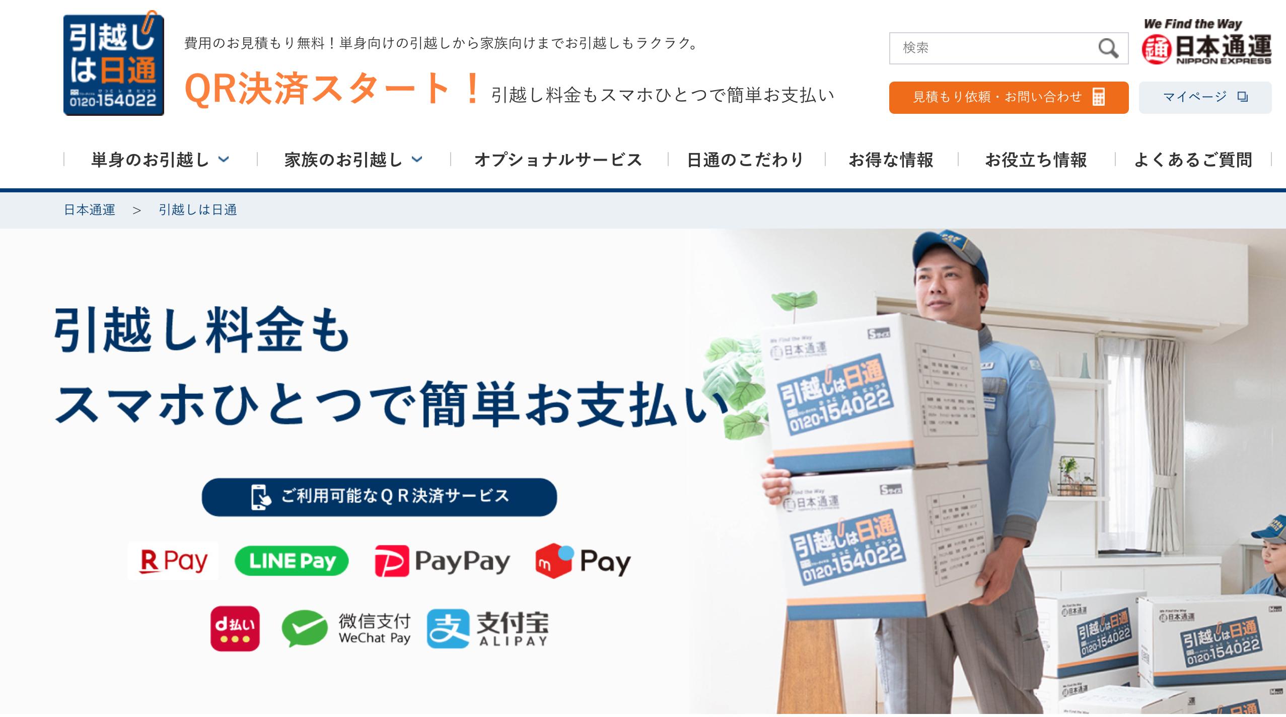 日通 トップページ
