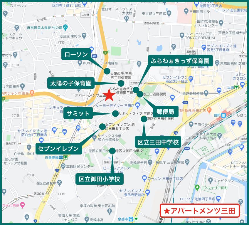 アパートメンツ三田の周辺施設