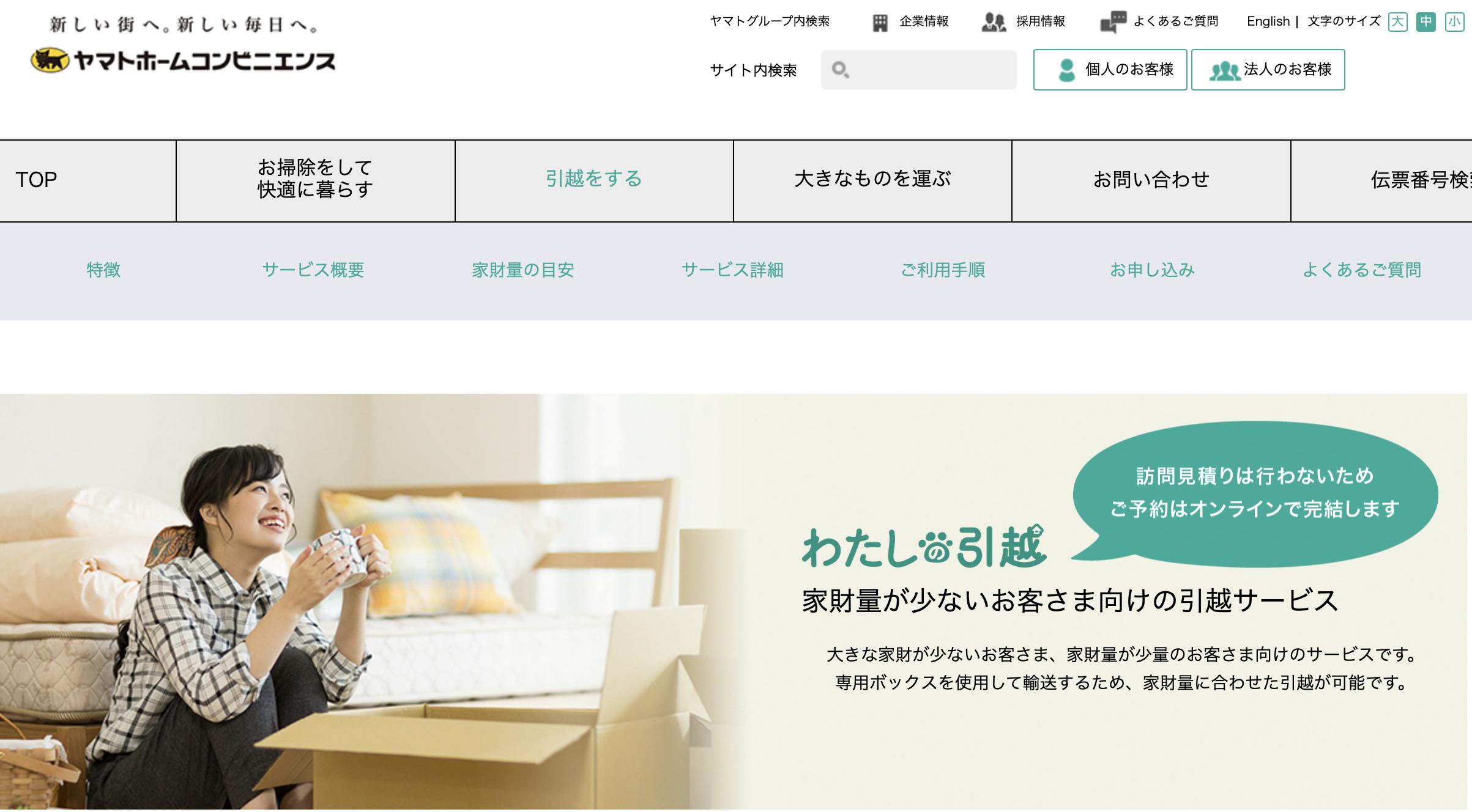 ヤマトホームコンビニエンスのトップページ