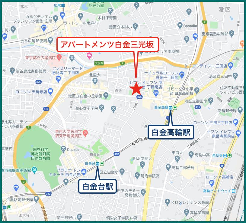 アパートメンツ白金三光坂の地図