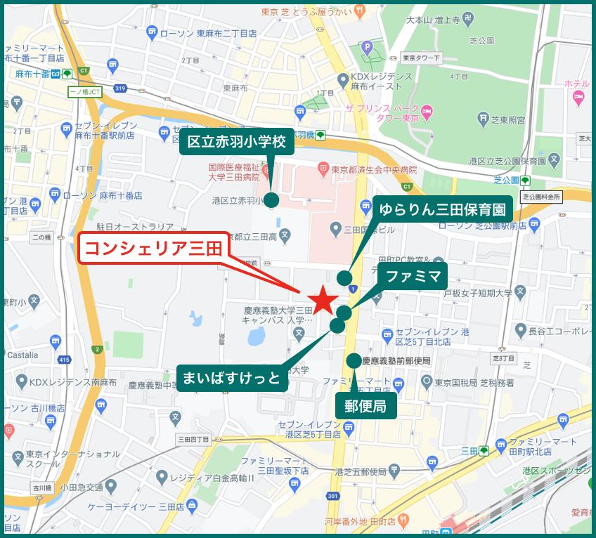 コンシェリア三田 TOKYO PREMIUMの周辺施設