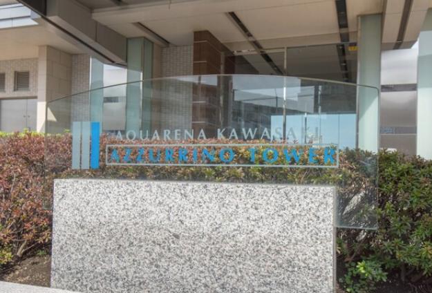 アクアリーナ川崎アズリーノタワーのプレート