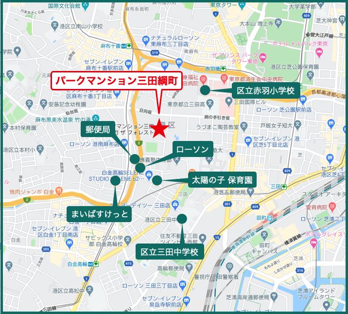 パークマンション三田綱町ザフォレストの周辺施設