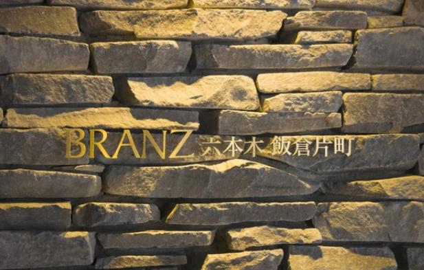ブランズ六本木飯倉片町のプレート