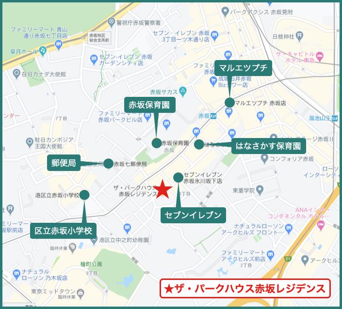 ザ・パークハウス赤坂レジデンスの周辺施設