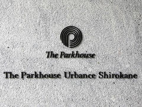 ザ・パークハウスアーバンス白金のプレート