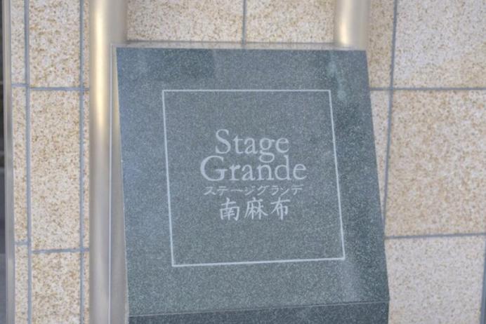 ステージグランデ南麻布のプレート