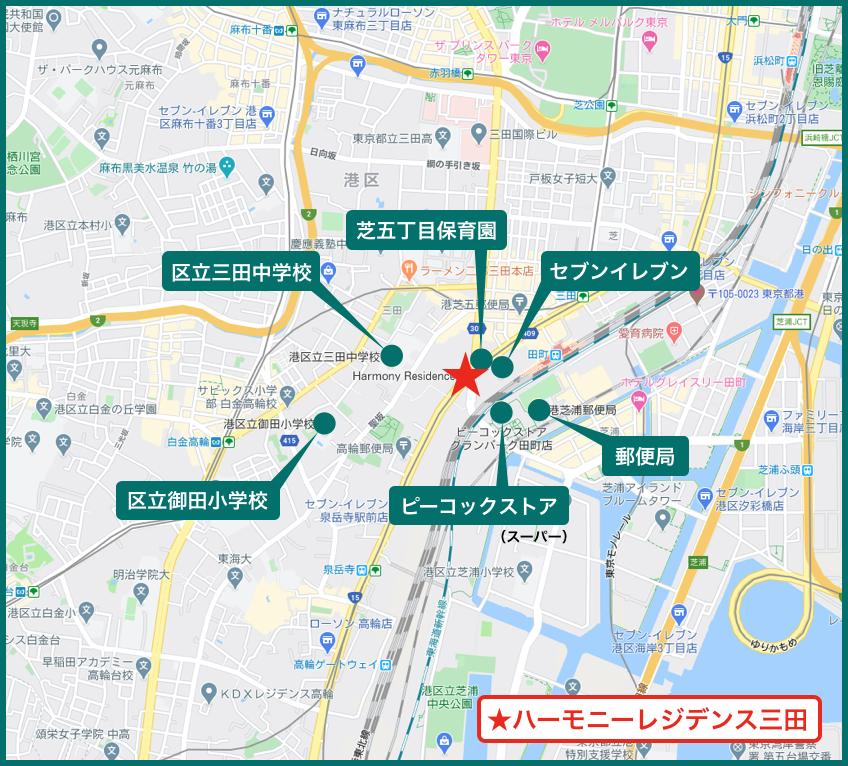 ハーモニーレジデンス三田の周辺施設