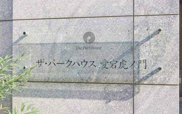 ザ・パークハウス愛宕虎ノ門のプレート