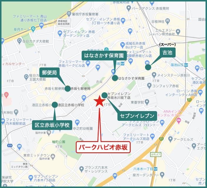 パークハビオ赤坂の周辺施設