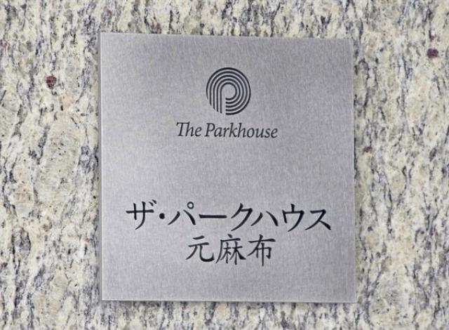 ザ・パークハウス元麻布のプレート