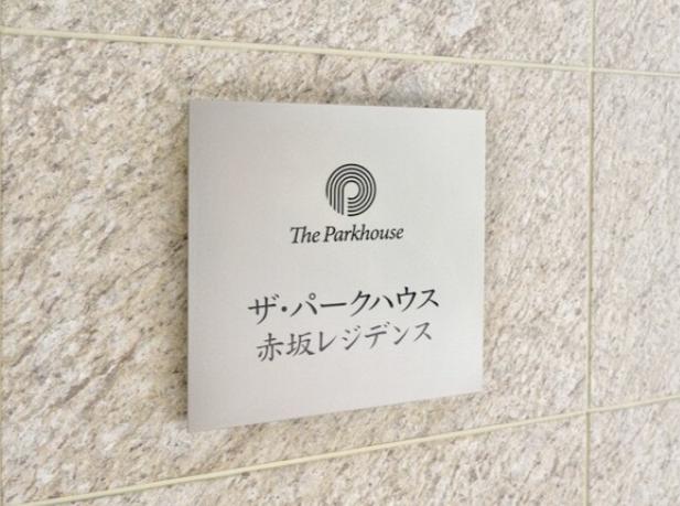 ザ・パークハウス赤坂レジデンスのプレート