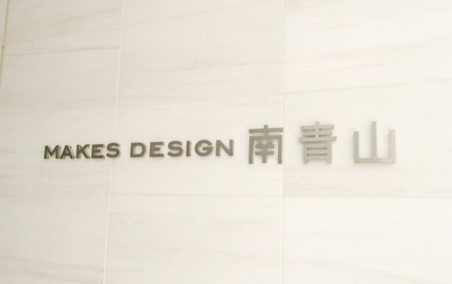 メイクスデザイン南青山のプレート