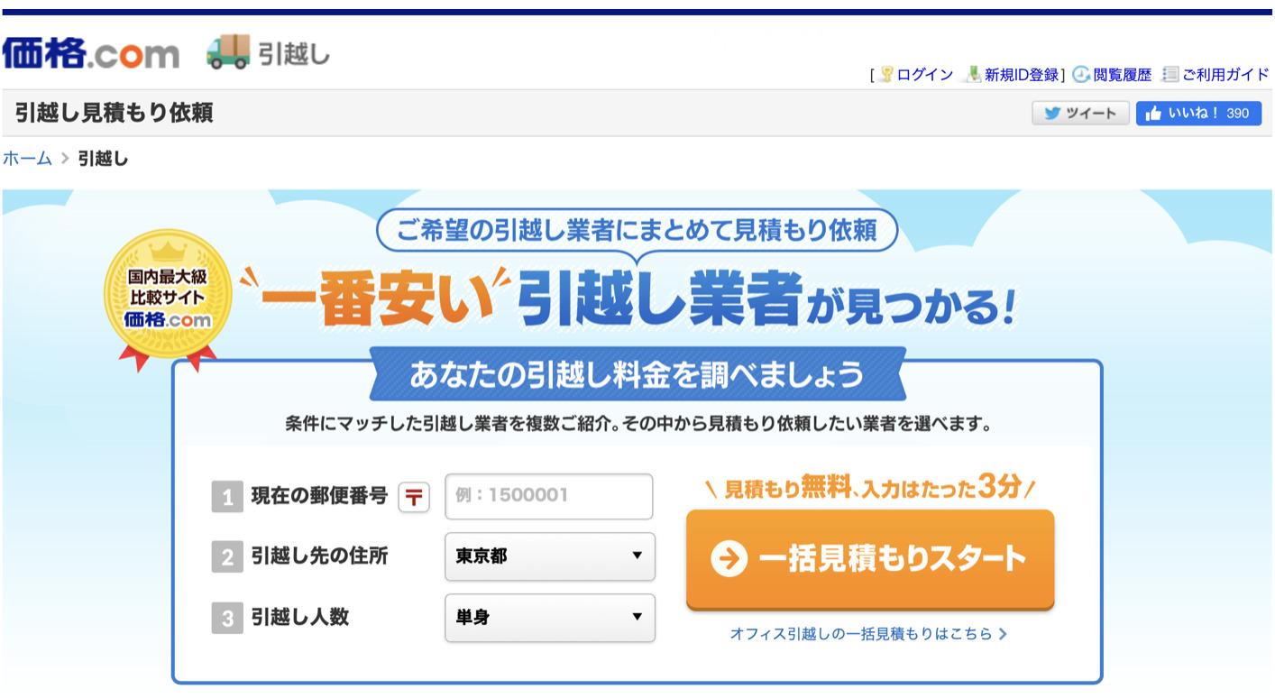 価格.com引越しのトップ画像