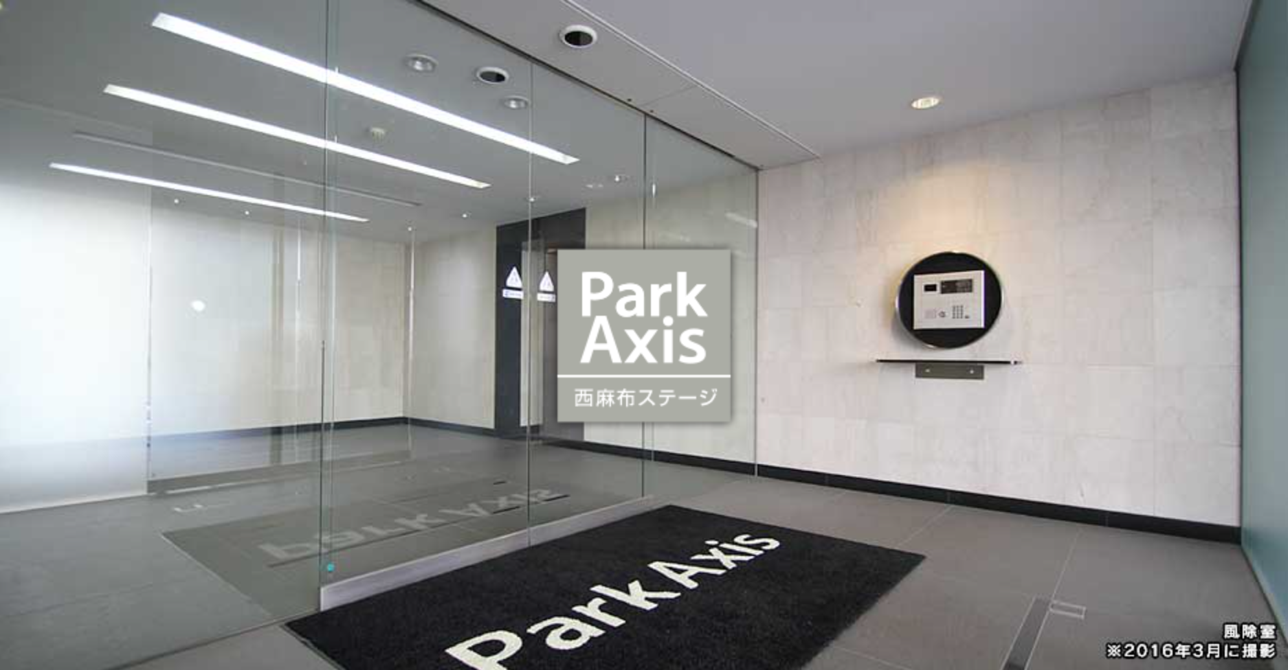 パークアクシスシリーズ西麻布ステージの公式hp