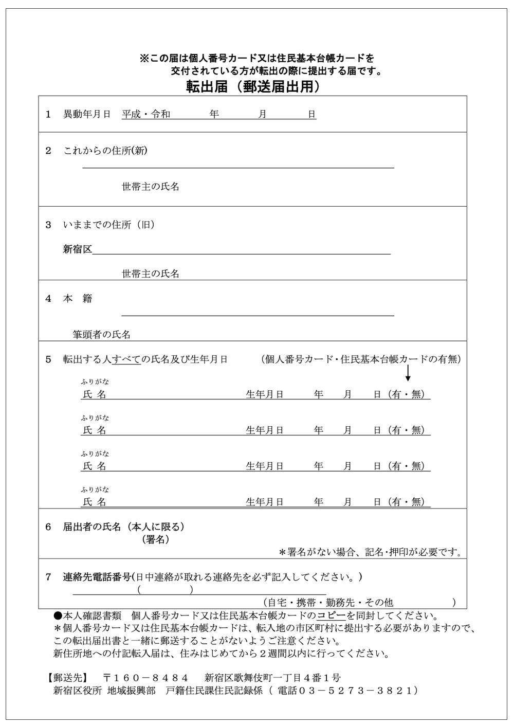 新宿区の郵送用転出届