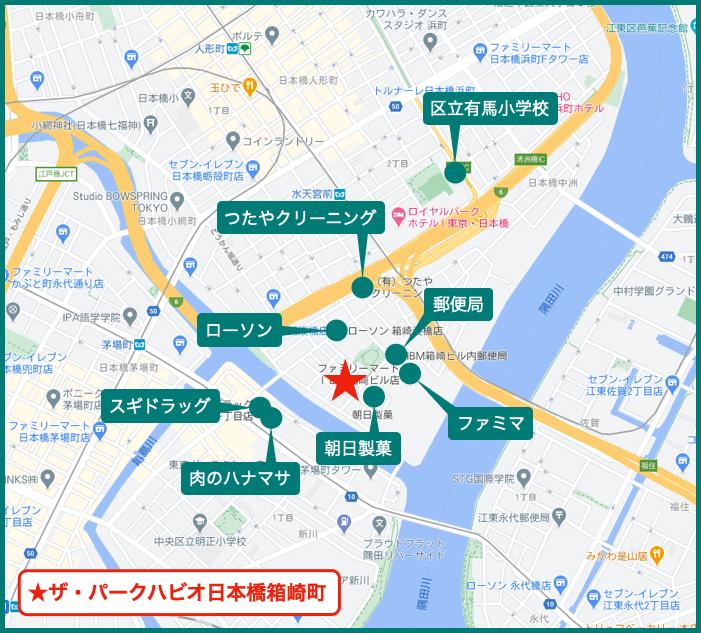 ザ・パークハビオ日本橋箱崎町の周辺施設