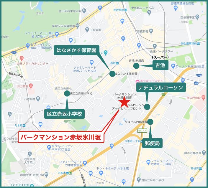 パークマンション赤坂氷川坂の周辺施設