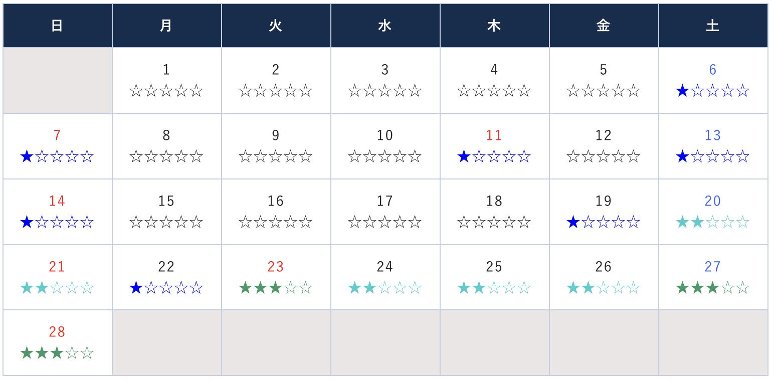 2月の引越しカレンダー