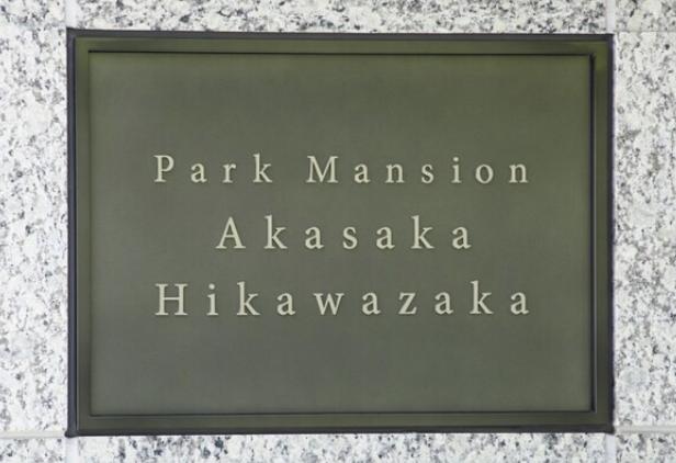 パークマンション赤坂氷川坂のプレート