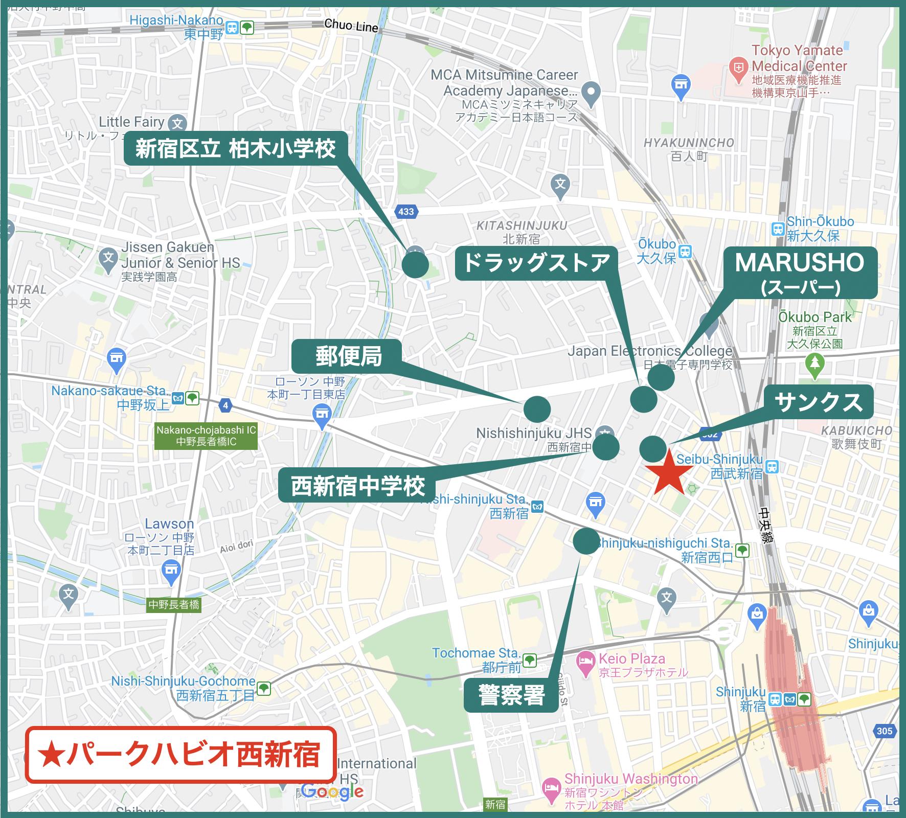 パークハビオ西新宿の周辺施設