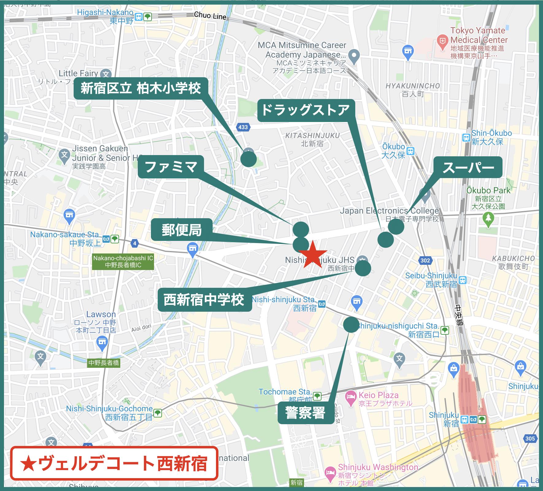 ヴェルデコート西新宿の周辺施設