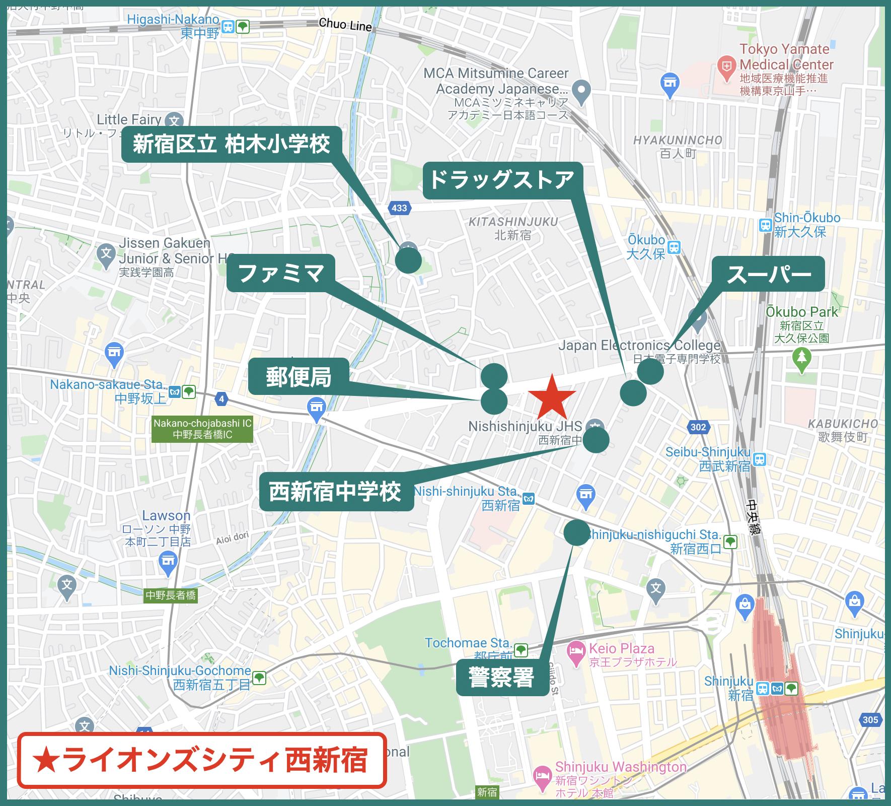 ライオンズシティ西新宿の周辺施設