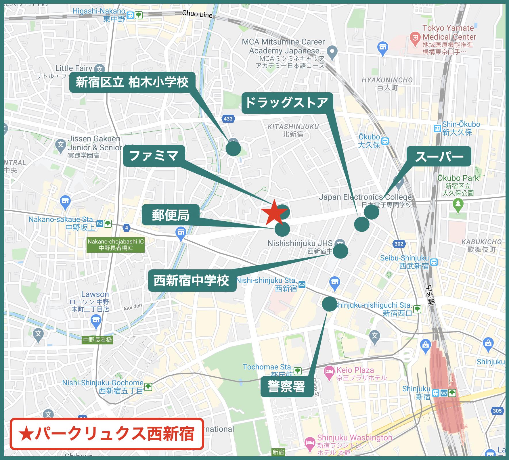 パークリュクス西新宿の周辺施設