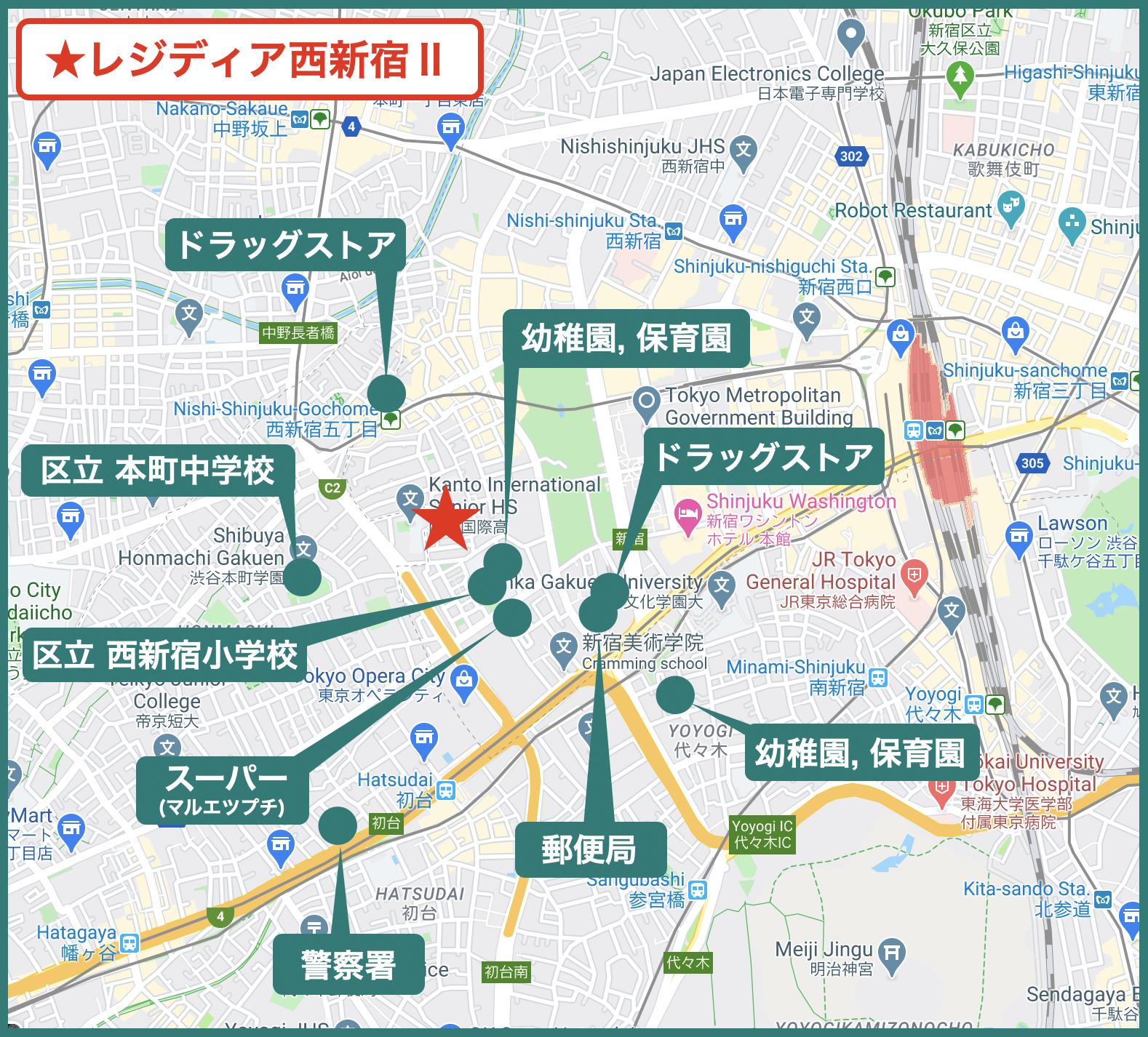 レジディア西新宿Ⅱの周辺施設
