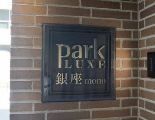 パークリュクス銀座monoのプレート