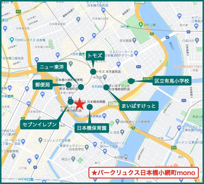 パークリュクス日本橋小網町monoの周辺施設