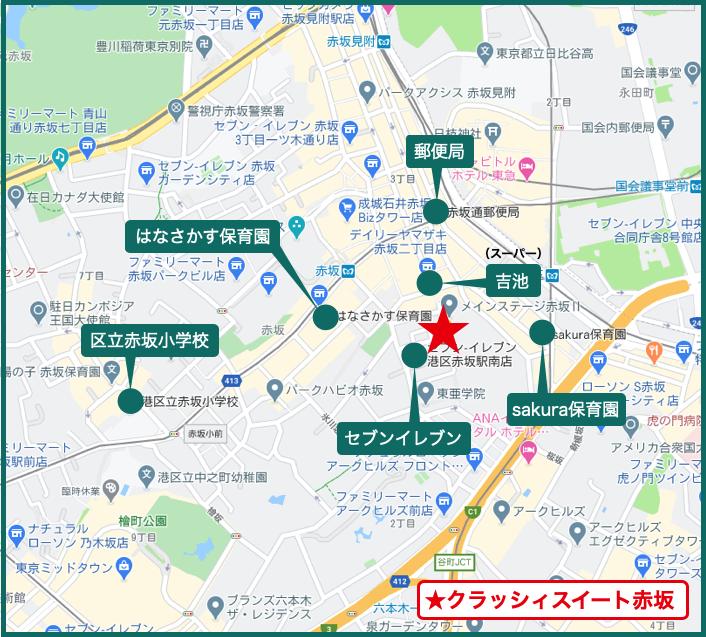クラッシィスイート赤坂の周辺施設
